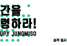 OCCUPY JUNGMISO!